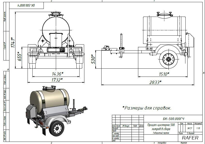 pricep-cisterna-500