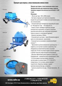 Прицеп-цистерны с пластиковыми емкостями для перевозки воды
