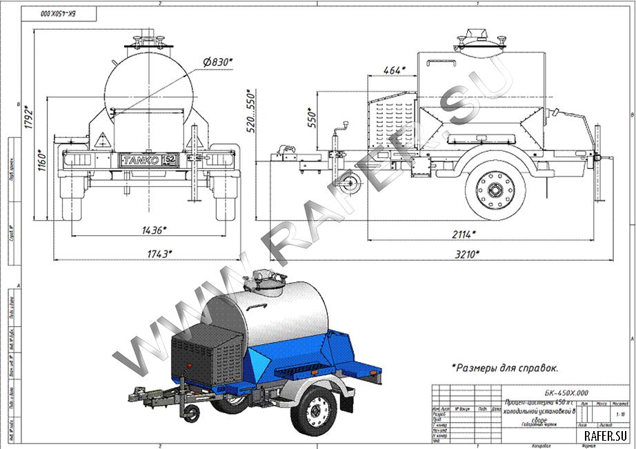 pricep-cisterna_ohladitel_450