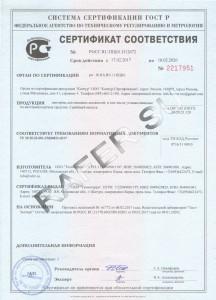 сертификат на цистерну