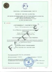 Сертификат соответствия ГОСТ 9001. Прицеп-цистерна.