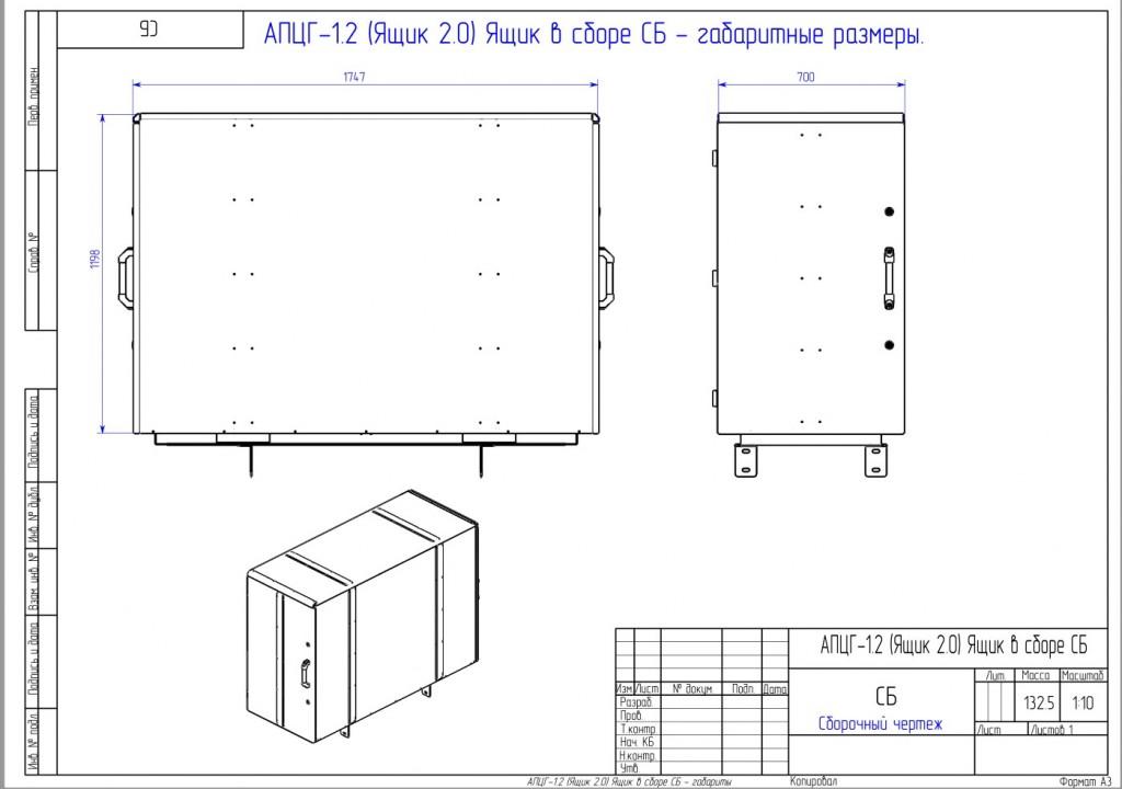 Увеличенный ящик АПЦГ 1200