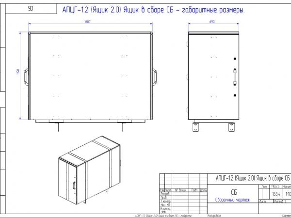 Ящик для Автоцистерны 1200 (увеличенный) - габариты