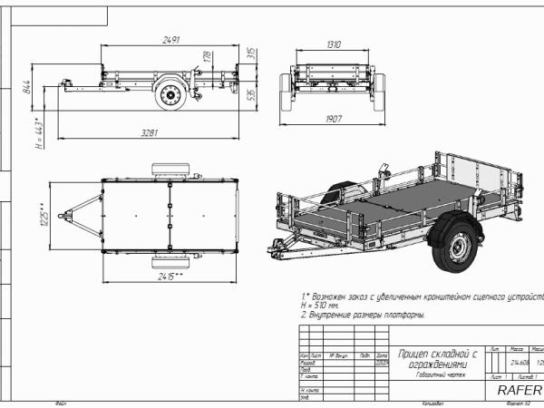 Прицеп складной, книжка, бортовой прицеп, автоприцеп легковой, легкий прицеп, прицепы для легковых автомобилей, с быстросъемными бортами, с откидными бортами, самосвал, самосвальная система, с лебедкой, тентом, для перевозки, транспортировки, легкой техники, мототехники, atv, мотоцикла, квадроцикла, груза, до 750 кг, от производителя, продажа, купить, заказать, цена, Рафер, Технотерра, Шатура, Керва, габариты.