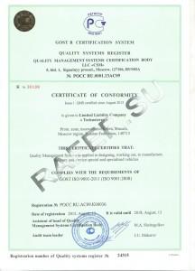 ISO 9001. Прицеп-цистрна.